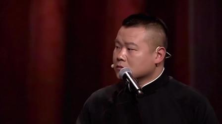 岳云鹏和郭麒麟玩成语接龙,第一个他就接不上,要不他先说吧!