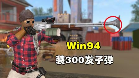 吃鸡新武器:能装300发子弹的Win94,你见过吗?它还能全自动
