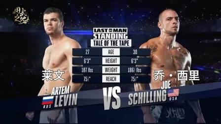 俄罗斯超级泰拳王莱文激战乔·西里!凶猛对拼