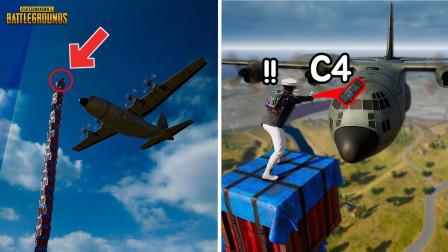 PUBG绝地求生:站空投物资箱上投掷C4炸飞机-飞机爆炸了吗?