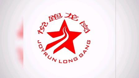 20200627悦跑龙岗大运体育中心