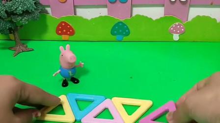 乔治自己在家里玩,老师还奖励了磁力片,乔治自己玩得很开心