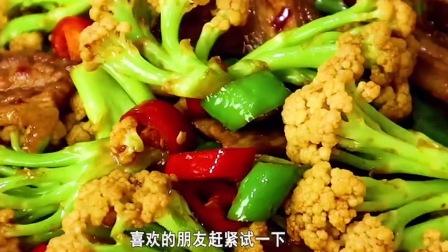 干锅花菜的家常做法 感谢大家的支持