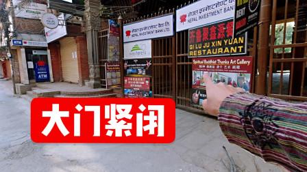 尼泊尔全国宵禁快三个月所有商店关门作为滞留于此的中国游客吃饭都成了问题