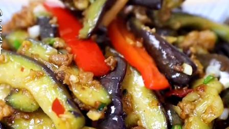 肉末茄子的正宗做法,好吃不油,比肉都香,做法很简单