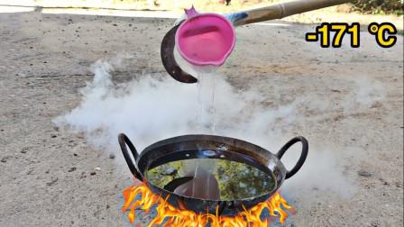 把液氮倒进油锅会怎样?老外作死实验,结果直接爆炸了