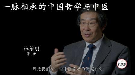 著名学者杜维明专访:中国哲学和医学是一脉相承的!