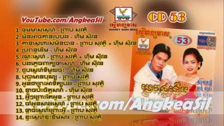 柬埔寨翻唱 航·茜婉 - 我曾用心爱着你(柬埔寨版)ហ៊ឹម ស៊ីវន — ធ្លាប់ស្រឡាញ់អ្នក។