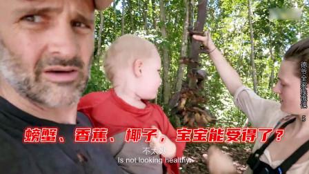 德爷全家荒岛生存5:螃蟹、香蕉、椰子,2岁的小宝宝能受得了?