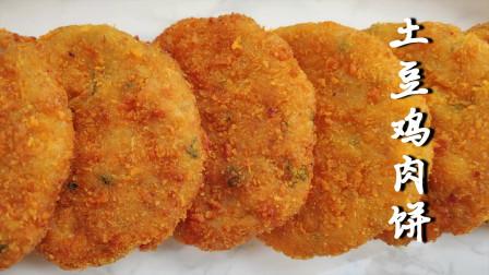 土豆鸡肉饼这样做还是头一次,简单易学,外酥里软,吃一口满嘴香