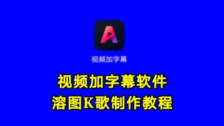 视频加字幕软件溶图K歌制作教程
