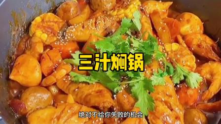 比黄记煌更好吃! 教你完美三汁焖锅做法,营养美味又解馋