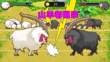 山羊保卫战:老祖对垒,漂亮!