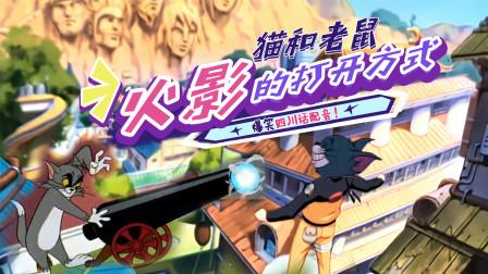 四川方言:用火影忍者的方式打开猫和老鼠,螺旋丸大炮笑坏我了!