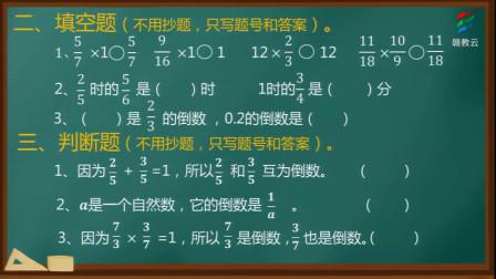 五年级数学(北师大版)《第三单元 复习与检测(二)》