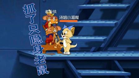 猫和老鼠手游115:小母猫图茨大战隐身老鼠