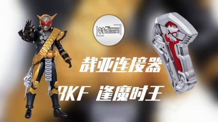 『特摄近闻114』泽塔女主曝光!RKF逢魔时王 20周年版电王腰带!