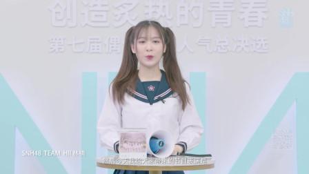 """""""创造炙热的青春""""SNH48 GROUP第七届偶像年度人气总决选-林楠个人宣言"""