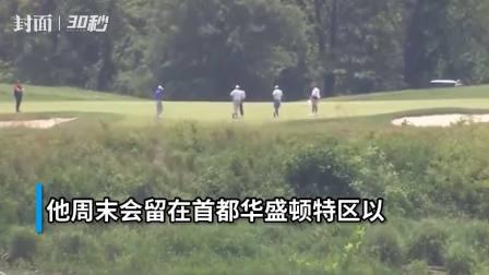 30秒|特朗普刚承诺要在华盛顿维持法律与秩序, 次日就去打高尔夫