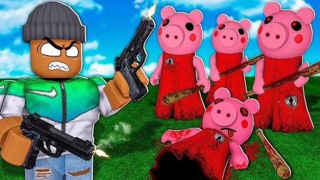 小格解说 Roblox 小猪模拟器:超多小猪围着我!穿越小猪佩奇世界?乐高小游戏