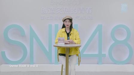"""""""创造炙热的青春""""SNH48 GROUP第七届偶像年度人气总决选-孙歆文个人宣言"""