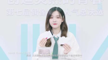 """""""创造炙热的青春""""SNH48 GROUP第七届偶像年度人气总决选-汪佳翎个人宣言"""