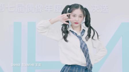 """""""创造炙热的青春""""SNH48 GROUP第七届偶像年度人气总决选-王奕个人宣言"""