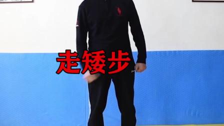 中国跤走矮步训练方法,简单有效,初学者必学