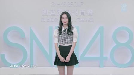 """""""创造炙热的青春""""SNH48 GROUP第七届偶像年度人气总决选-由淼个人宣言"""