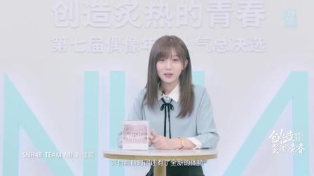 """""""创造炙热的青春""""SNH48 GROUP第七届偶像年度人气总决选-赵佳蕊个人宣言"""