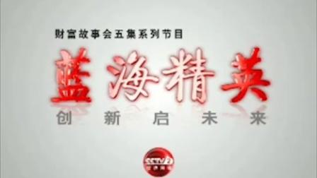 2008年CCTV2《财富故事会》蓝海精英特别节目宣传