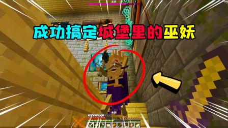 我的世界暮色森林10:成功搞定城堡里的巫妖,还意外收获了成套的强力装备?