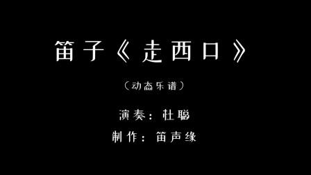 「动态乐谱」中国著名笛子大师杜聪笛子演奏《走西口》韵味十足!