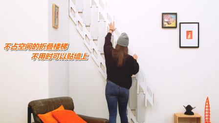 不占空间的折叠楼梯,不用时可以贴墙上,安装简单太适合小复式