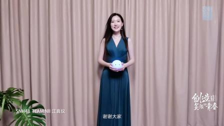 """""""创造炙热的青春""""SNH48 GROUP第七届偶像年度人气总决选-江真仪个人宣言"""