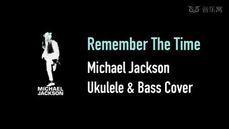 音乐窝尤克里里+贝斯 翻弹迈克尔·杰克逊《Remember The Time》!