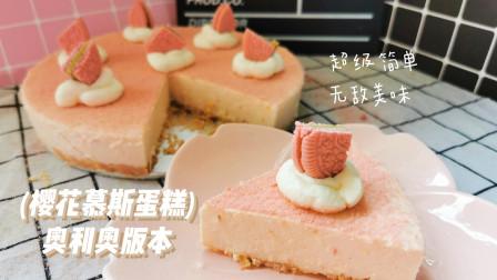 奥利奥樱花慕斯蛋糕|颜值超级高的蛋糕快学起来!