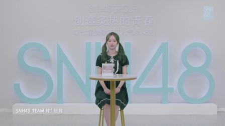 """""""创造炙热的青春""""SNH48 GROUP第七届偶像年度人气总决选-张茜个人宣言"""