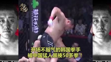 开场不服气的韩国拳手 被中国猛人暴揍50多拳!