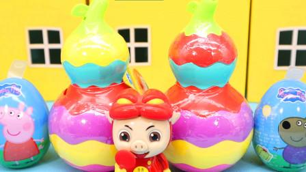 猪猪侠拆奇趣蛋拼装玩具,小猪佩奇七彩葫芦