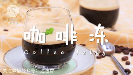冰爽咖啡冻,分享咖啡的另类做法,仅需6步,手残党也能学会!