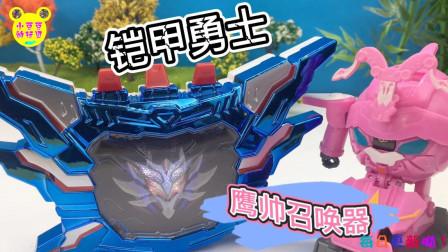 猎铠鹰帅召唤腰带炫蓝版!果宝特攻分享铠甲勇士玩具