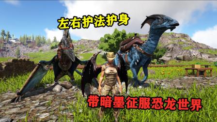 方舟生存进化:起源 01 左右护法护身带暗墨征服恐龙世界
