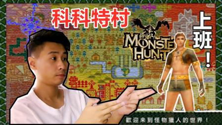 PSP怪物猎人MHP:小帅哥科科特村上班第一天,烤肉不要喊出来