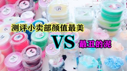 测评小卖部颜值最美和最丑的泥,无硼砂买到硬泥,牙膏都拯救不了