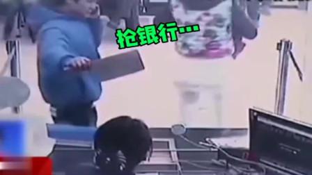 浙江监控:劫匪抢银行,被银行柜员无情嘲笑!
