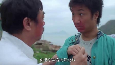 郑中基随手几拳,就成练咏春的好苗子,不愧是有主角光环!