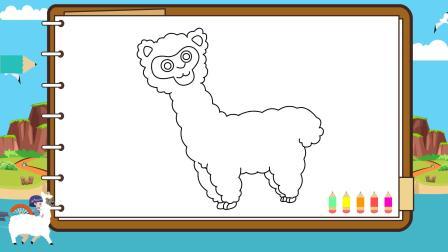儿童创意简笔画教程——怎么画简笔画羊驼