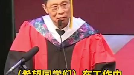 #毕业 #钟南山 寄语#广州医科大学 毕业生:要学会不满足,学会创新。