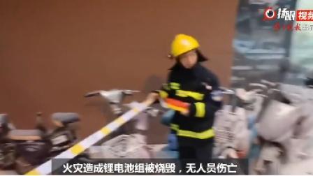 江宁区一电动车充电时外接锂电池组发生, 未造成人员伤亡